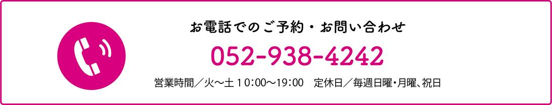 TEL : 052-938-4242