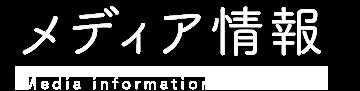 メディア情報 Media information